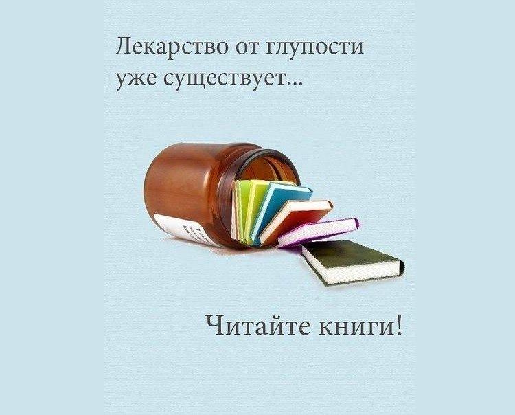 Библиотеки Художественную Литературу